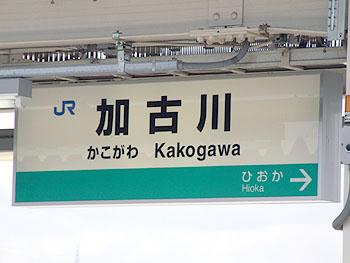 Kakogawa_sta